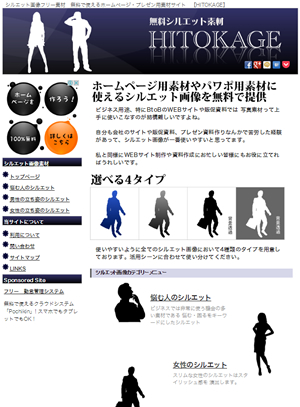 無料シルエット素材配布サイト HITOKAGE