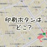 グーグルマップ/Google Mapを印刷する方法 –2014年5月時点–