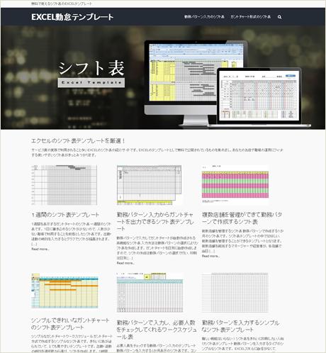エクセルのシフト表テンプレート