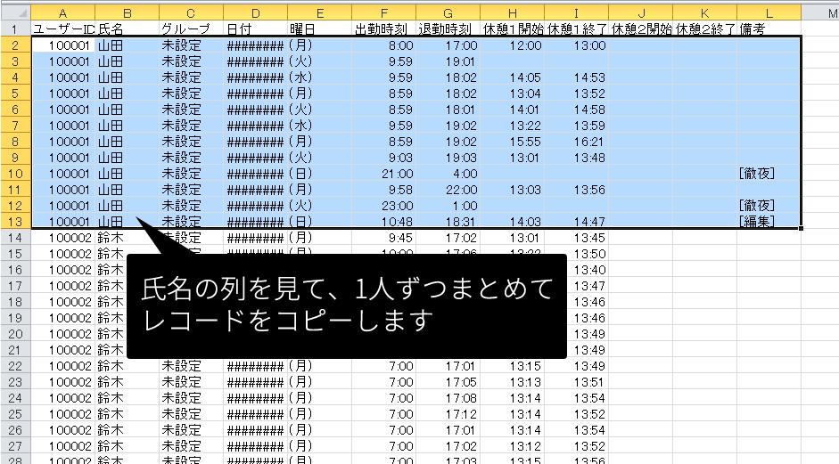 CSVのタイムカードデータ