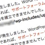 WordPressのwarningを非表示にする方法