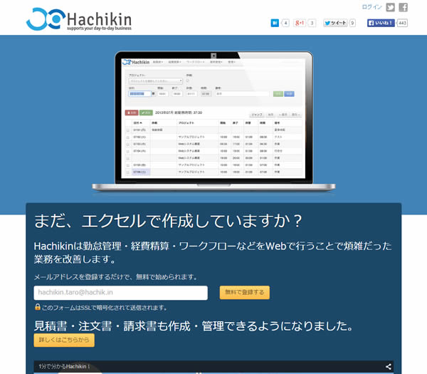 Hachikin