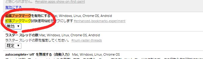 Chromeの拡張ブックマークを無効にする
