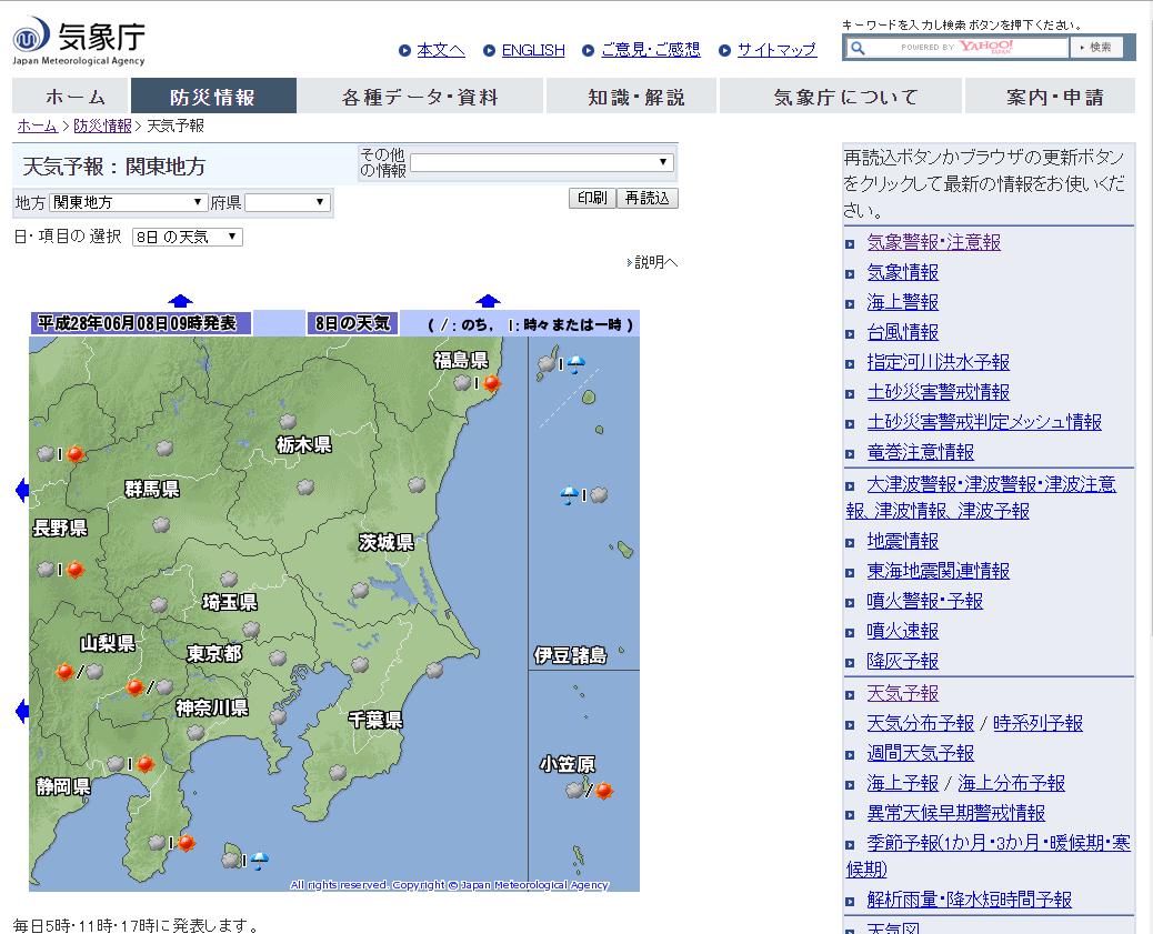 気象庁のWEBサイト