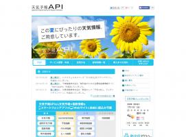 天気API