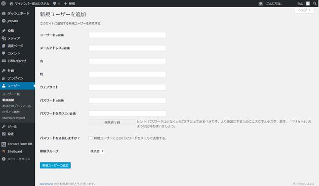 ユーザーの新規追加