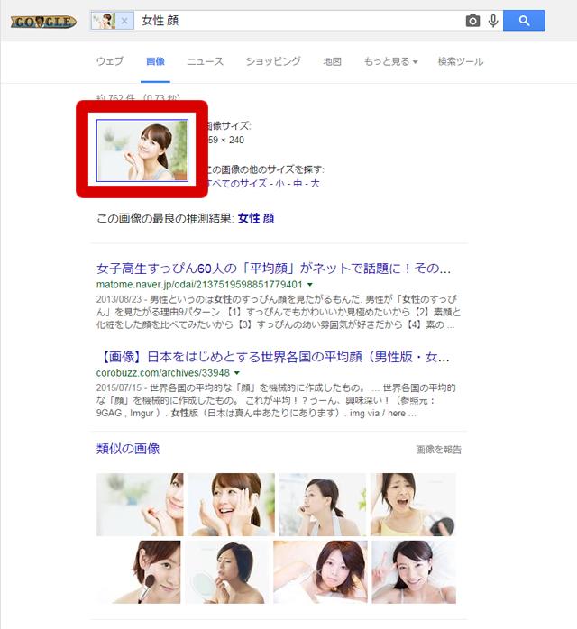 画像検索の結果
