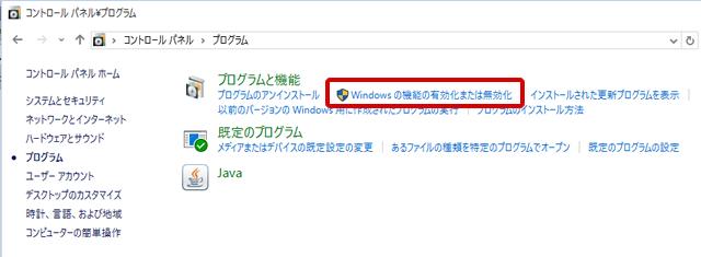 Windows の機能の有効化または無効化ってどこやねん