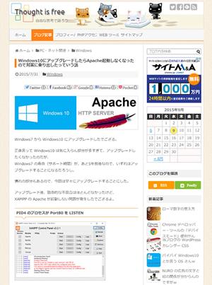 Windows10にアップグレードしたらApache起動しなくなったので対策に乗り出したっていう話