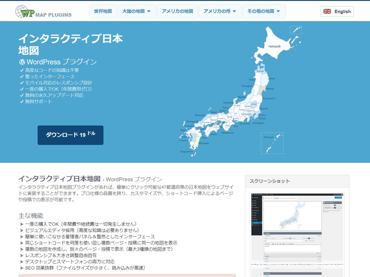 インタラクティブ日本地図